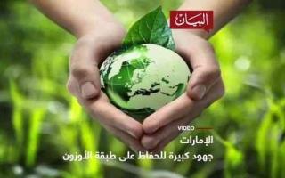 الصورة: الصورة: جهود الإمارات للحفاظ على الأوزون