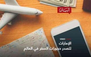 الصورة: الصورة: الإمارات تتصدر جوازات السفر