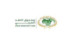 الصورة: الصورة: «النقد العربي» يُوصي بتخفيض القروض المتعثرة