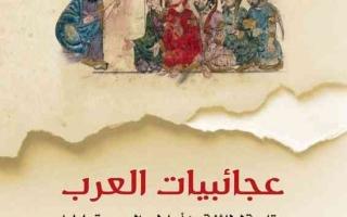 الصورة: الصورة: أكاديمية الشعر تُصدر كتاب «عجائبيات العرب»