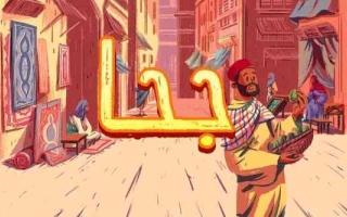 الصورة: الصورة: الثقافة والموروث يلهمان صناع التدوين الصوتي العربي