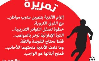 الصورة: الصورة: إلزام الأندية بتعيين مدرب مواطن