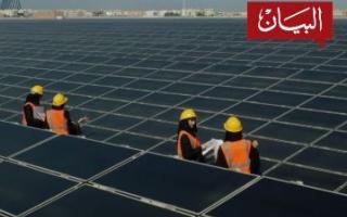 الصورة: الصورة: الإمارات نحو طاقة نظيفة