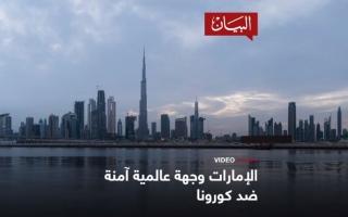الصورة: الصورة: الإمارات آمنة من كورونا
