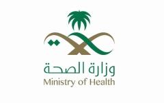 الصورة: الصورة: السعودية تسجل 552 إصابة جديدة بفيروس كورونا