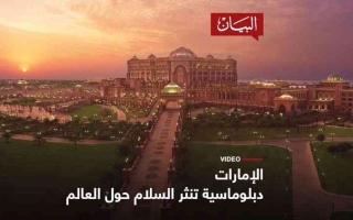 الصورة: الصورة: الإمارات أرض السلام