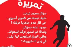 الصورة: الصورة: سؤال محمد غراب: