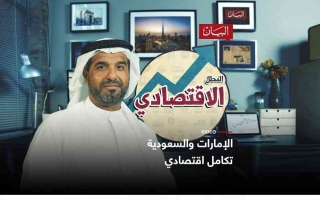 الصورة: الصورة: الإمارات والسعودية .. تكامل اقتصادي