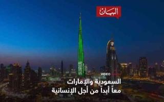 الصورة: الصورة: السعودية والإمارات معاً أبداً من أجل الإنسانية