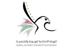 الصورة: الصورة: استئناف إصدار أذونات الدخول إلى الإمارات