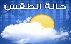 الصورة: الصورة: طقس الإمارات خلال الأيام المقبلة