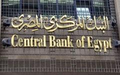 """الصورة: الصورة: """"المركزي المصري"""" يقلص أسعار الفائدة 50 نقطة أساس"""