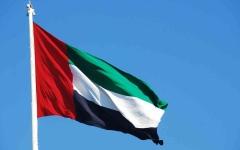 الصورة: الصورة: انتخاب الإمارات لعضوية مجلس محافظي الوكالة الدولية للطاقة الذرية