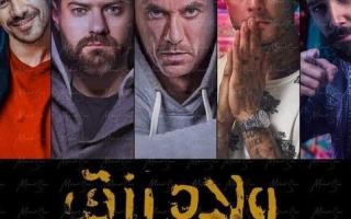 الصورة: الصورة: موضة تعدّد الأجزاء تغزو السينما المصرية