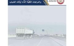 الصورة: الصورة: شرطة أبوظبي تقرر إيقاف حركة سير الحافلات والمركبات الثقيلة أثناء الضباب