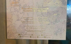 الصورة: الصورة: إغلاق ثلاثة مطاعم في عجمان لمخالفتها الإجراءات الاحترازية