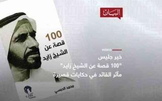 الصورة: الصورة: 100 قصة عن الشيخ زايد
