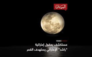 الصورة: الصورة: الإمارات تحلق إلى القمر