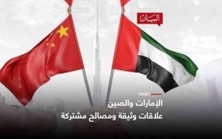 الصورة: الصورة: الإمارات والصين علاقات وثيقة
