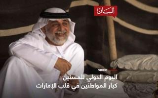 الصورة: الصورة: كبار المواطنين في قلب الإمارات