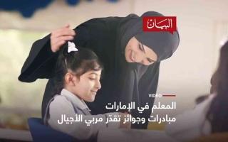 الصورة: الصورة: المعلم في الإمارات رسالة تقدير