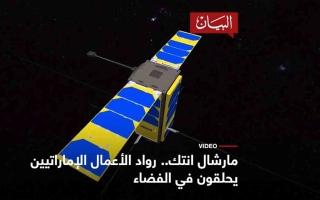 الصورة: الصورة: رواد الأعمال الإماراتية يحلقون في الفضاء