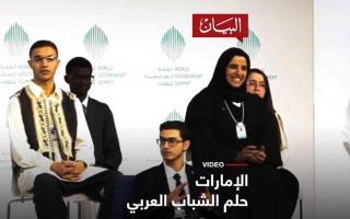 الصورة: الصورة: الإمارات محط أنظار الشباب العربي