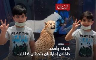 الصورة: الصورة: طفلان و6 لغات