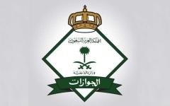 الصورة: الصورة: بيان مهم من مديرية الجوازات السعودية يتعلق باشتراطات السفر