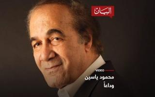 الصورة: الصورة: محمود ياسين ... وداعاً