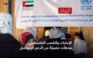 الصورة: الصورة: الإمارات دعم متواصل فلسطين