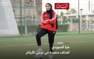 الصورة: الصورة: أهداف سعيدة في مرمى الأيتام