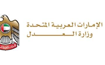 """الصورة: الصورة: """"العدل"""" توقف وتلغي تراخيص مكاتب محاماة مع فرض غرامات لا تقل عن 50 ألف درهم"""