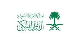 الصورة: الصورة: السعودية: وفاة الأمير نواف بن سعد آل سعود