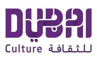 الصورة: الصورة: خطة شاملة في «هيئة الثقافة» للمشاركة  في برنامج دبي للتميز الحكومي