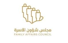 الصورة: الصورة: مجلس الوزراء السعودي يعدل قراراً يتعلق بأبناء المواطنات