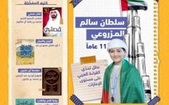 الصورة: الصورة: سلطان المزروعي يتوج بلقب بطل تحدي القراءة العربي في الإمارات