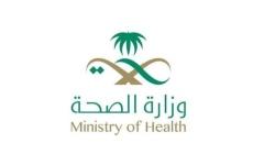 الصورة: الصورة: انخفاض أعداد المصابين بكورونا في السعودية