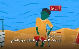 الصورة: الصورة: معاً نقضي على شلل الأطفال