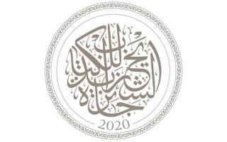 الصورة: الصورة: «الشيخ زايد للكتاب» تستقبل  2349 ترشيحاً