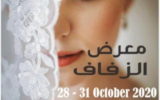الصورة: الصورة: معرض الزفاف يبدأ اليوم في خورفكان