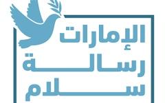 الصورة: الصورة: الرياضة تعزز السلام.. مذكرة تفاهم بين «المحترفين» الإماراتية ونظيرتها الإسرائيلية