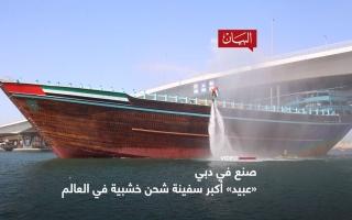 الصورة: الصورة: أكبر سفينة خشبية في العالم بدبي