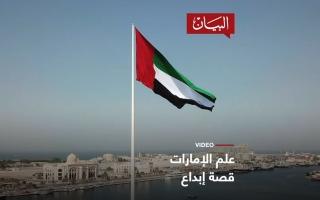 الصورة: الصورة: علم الإمارات .. قصة إبداع