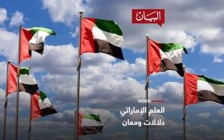 الصورة: الصورة: العلم الإماراتي .. دلالات ومعان