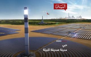 الصورة: الصورة: دبي مدينة صديقة للبيئة