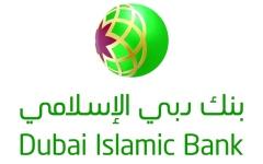الصورة: الصورة: «دبي الإسلامي» يعيّن بنوكاً لإصدار صكوك