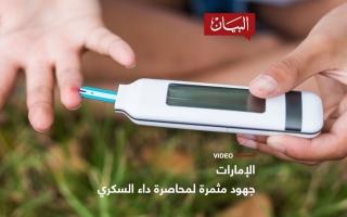 الصورة: الصورة: الإمارات .. جهود مثمرة لمحاصرة داء السكري