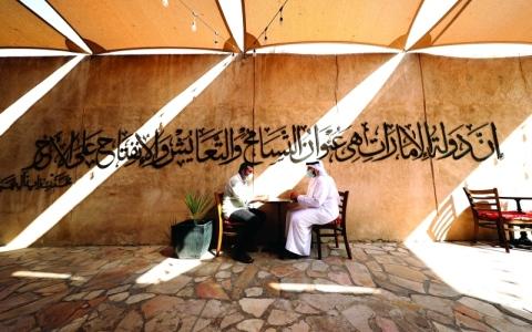 الصورة: الصورة: واحة الخير والتسامح