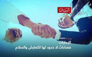 الصورة: الصورة: التسامح في الإمارات .. أسلوب حياة